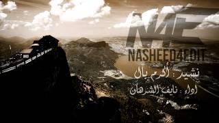 نشيد (اكرم بال ) نايف الشرهان  #NASHEED4EDIT