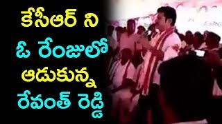 Revanth Reddy Strong Comments On Cm Kcr | Revanth Reddy Speech | Cm KCR | Top Telugu Media