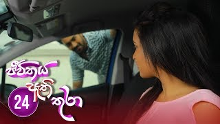 Jeevithaya Athi Thura | Episode 24 - (2019-06-14) | ITN
