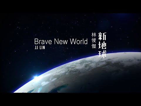 林俊傑 JJ Lin- 新地球 Brave New World 歌詞版 Lyrics Video(華納Official 高畫質HD)