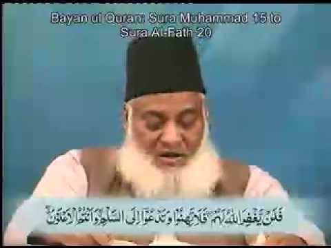 85 Bayan Ul Quran Dr Israr Ahmad Urdu Tafseer Surah Muhammad 15 To Sura Al Fath 20 video