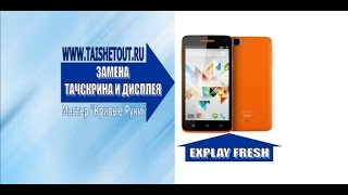 Замена тачскрина и дисплея Explay Fresh / Replacing the touchscreen and display Explay Fresh