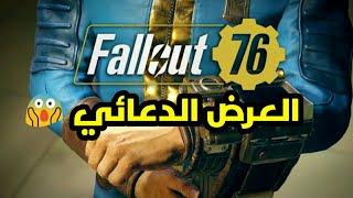 Fallout 76   😱العرض الدعائي