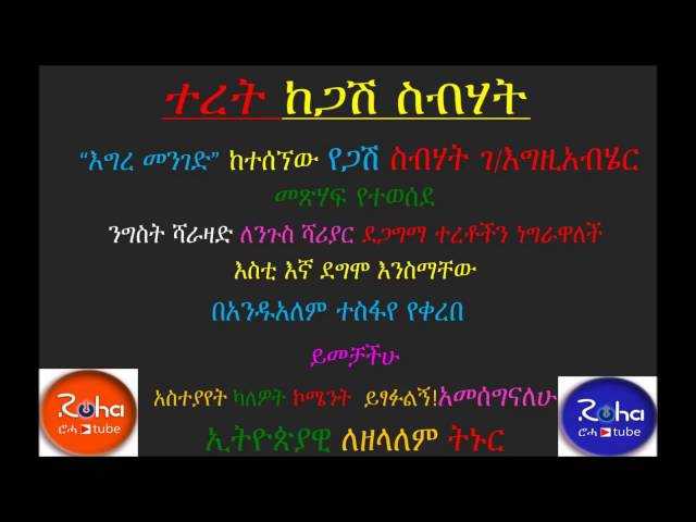 Teret On Sheger Shelf by Andualem Tesfaye