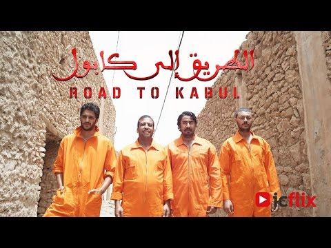 Film tarik ila kaboul