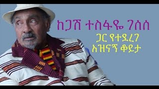 Ethiopia - Interview with The Amazing Gash Tesfaye Gesesse