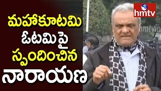 CPI Leader Narayana Controversial Comments On Mahakutami Loss | hmtv
