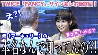 【過去一神回】モモちゃんがマーキュリーの本名を覚えてた?!TWICE「FANCY」サイン会レポ!【モモ編】
