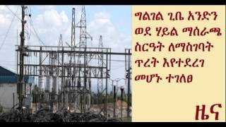 Ethiopian Electric Power Corporation Working To Solve Problems On Gibe I Hydropower Plant