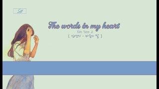 [ ENGSUB/VIETSUB ]The words in my heart - Kim Yeon Ji ( OST I'm not a robot )