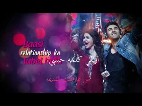 The Breakup Song مترجمه للعربيه