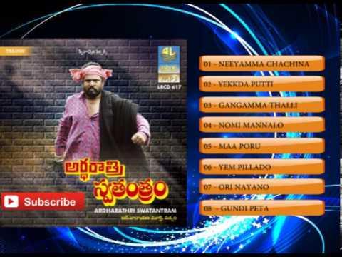 Telugu Old Songs   Ardharatri Swatantram Movie Songs   R Narayana Murthy video
