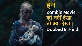 Top 10 Best Zombie Movie Dubbed In Hindi | All Time Hit