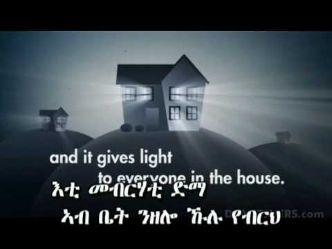 ንስኻትኩም - eritrean christians (tigrigna)YOU!