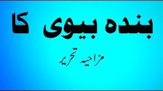 Funny Urdu Speech | Funny Urdu Poetry | Funny Taqreer | Banda Biwi Ka | Mazahiya Tehreer | Amazing |