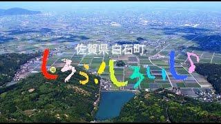 【佐賀県白石町PR映像】しろう!しろいし♪