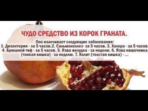 УБИВАЕТ РАКОВЫЕ КЛЕТКИ ПУНИКАЛАГИН И  ИЗЛЕЧЕНИЕ ЖЕЛУДКА 14.12.17