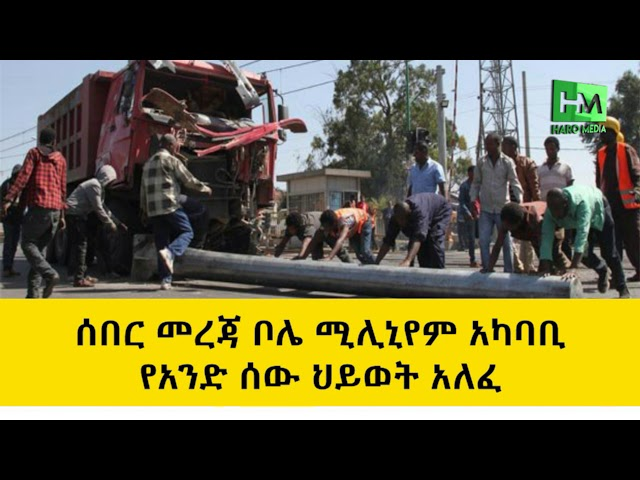 Ethiopia: A pole fall and killed 1 person in Addis Ababa