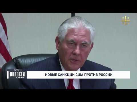 Новые санкции США против России