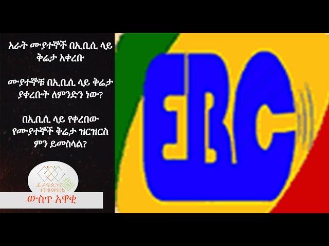 EthiopikaLink The insider News March 11 2017 Part 3