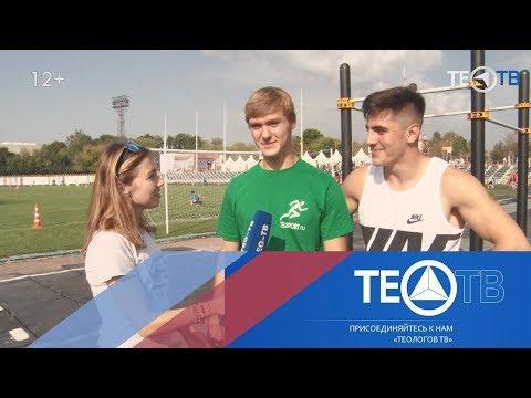 Фестиваль ГТО / ТЕО-ТВ 2018 12+