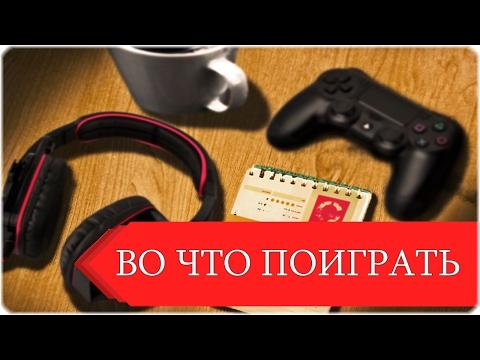 Во что поиграть в марте 2017 года - ЗАПАХЛО ВЕСНОЙ