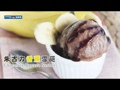 Cold Press Juicer Recipe:Chocolate Banana Sorbet