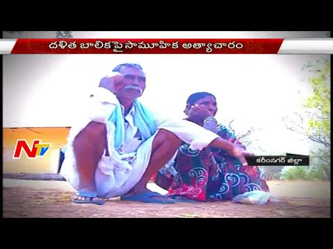 Exclusive Ground Report on Dalit Girl Gang Rape | Part 03 | NTV