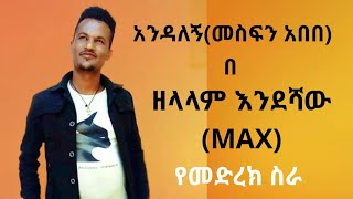 New ethiopian cover music 2020 Andalegn(Mesfin Abebe) by Zelalem Endeshaw(Max) ethio popular songs