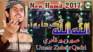 ALLAH ALLAH KARDA RAWAN - MUHAMMAD UMAIR ZUBAIR QADRI - OFFICIAL HD VIDEO