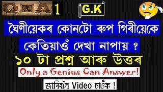 10 Amazing Questions & Answers (G.K) II Only a Genius Can Answer !!