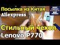 Посылка из Китая #10 стильный чехол для Lenovo P770 Aliexpress