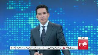 TOLOnews 6pm News 23 August 2017