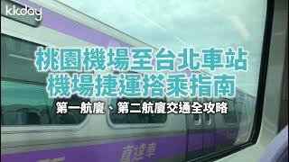 KKday【台灣超級攻略】桃園機場至台北車站 機場捷運搭乘指南