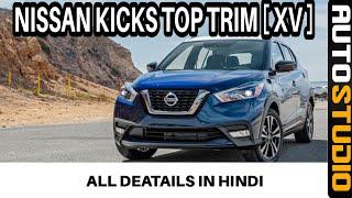 Nissan kicks XV varient review | Nissan kicks pros & cons || Autostudio ||