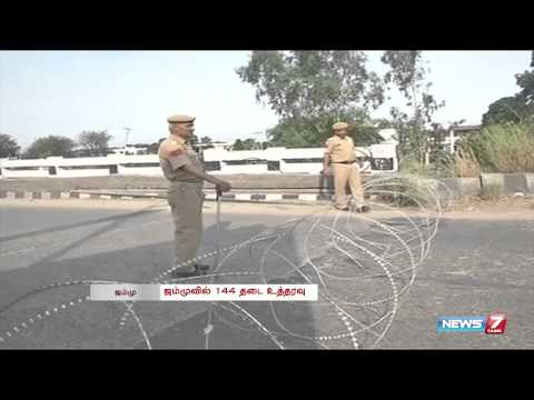 Section 144 imposed in Jammu and Kashmir owing to Sikhs protest | India | News7 Tamil