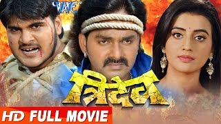 TRIDEV (Bhojpuri Full Movie) - Pawan Singh, Akshara Singh - Superhit Bhojpuri Full Film 2017