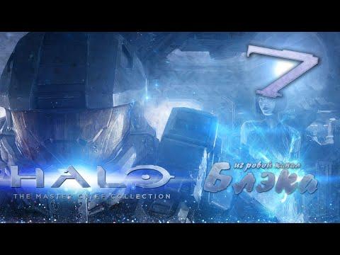 Коридоры смерти [Halo: Anniversary #7] Xbox One