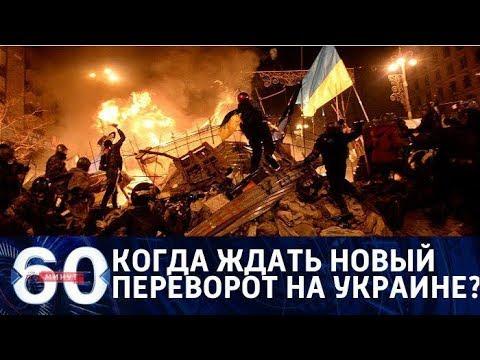 60 минут. Украину спасёт Пиночет: когда ждать переворот? От 26.06.2018