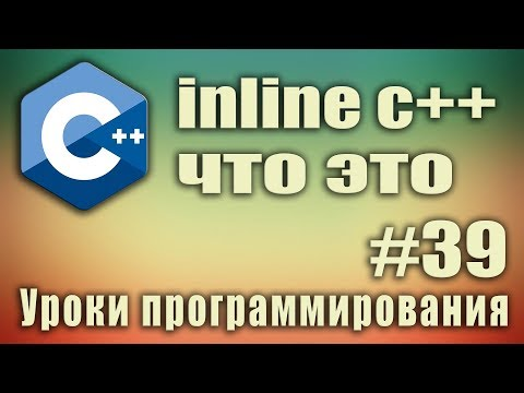 inline c++ что это. Ключевое слово inline. Встраиваемая функция. C++ для начинающих. Урок #39