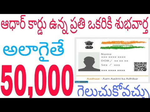 How to earn money online with aadhar card - Telugu : how to Make free money in telugu 2017 by UIDAI