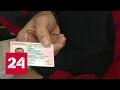 Иностранные права вне закона: работающим водителям придется получать российские