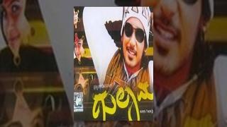 Gulama | Prajwal Devraj, Sonu, Biyanka Desai | Kannada Full Movie