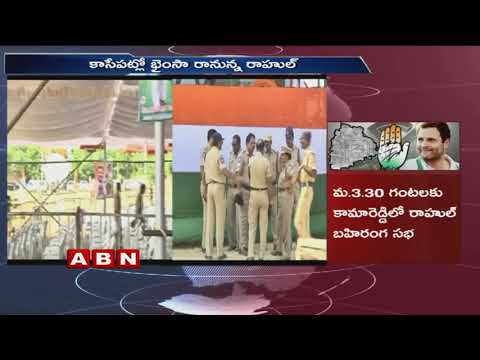 Rahul Gandhi to address public meeting in Bhainsa shortly | ABN Telugu