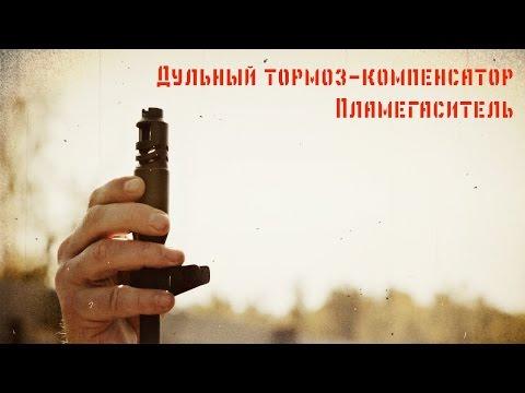 Дульный тормоз-компенсатор и пламегаситель для автомата Калашникова от «AKадемии»
