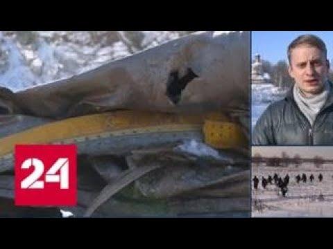 МАК обнаружил запись последнего полета Ан-148 - Россия 24