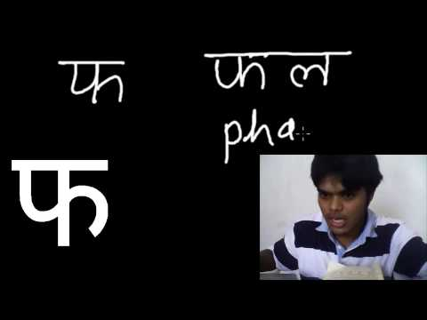 Learn to Write Hindi letters /Alphabets - Ph (फ)