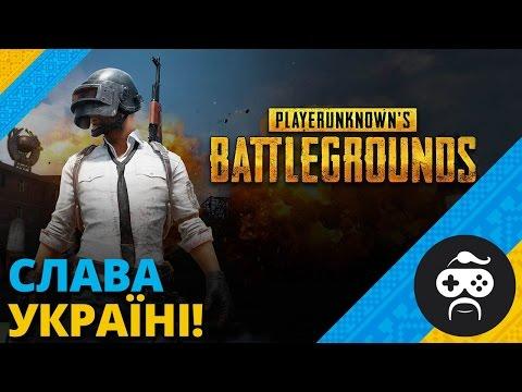 СЛАВА УКРАЇНІ - Playerunknown's Battlegrounds