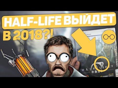 HALF LIFE 3 ВЫЙДЕТ В 2018?!