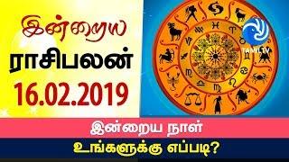 இன்றைய ராசி பலன் 16-02-2019 | Today Rasi Palan in Tamil | Today Horoscope | Tamil Astrology